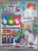 【書寶二手書T1/少年童書_QJE】地球公民365_第82期_最後的公產集權堡壘-北韓