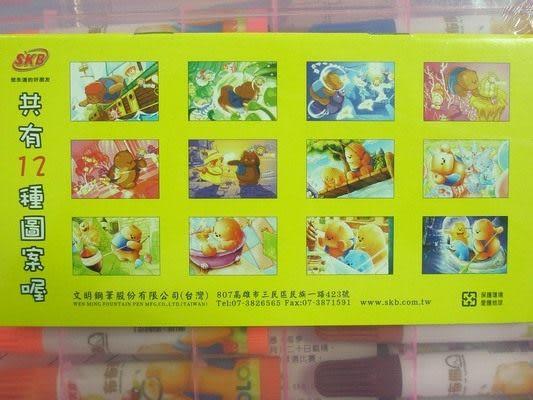 SKB彩色筆CL-210彩色筆36色彩色筆MIT製/一組入 定[#210]