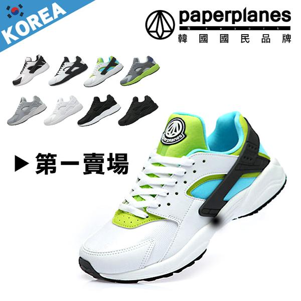 [現貨] 慢跑鞋 PAPERPLANES紙飛機 正韓製 流線配色 黑武士 男女款運動鞋【B7901358】7色