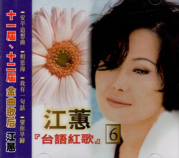 江蕙台語紅歌 第6輯 CD  (音樂影片購)