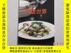 二手書博民逛書店罕見多可必料理世界Y25473 多可必料理世界 多可必料理世界