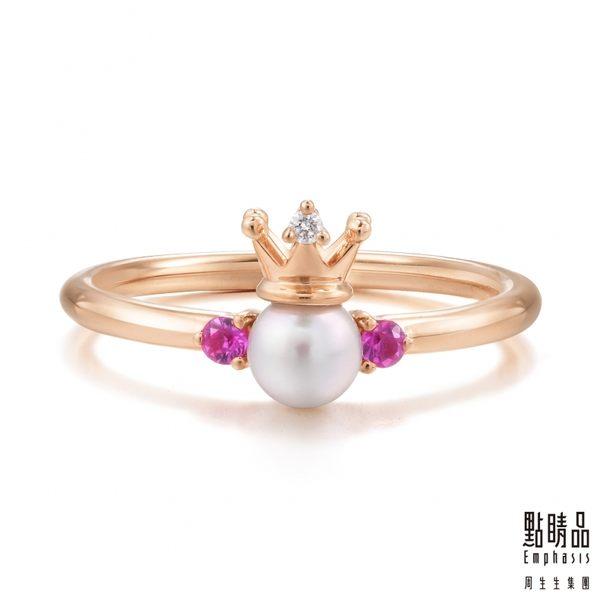 點睛品La Pelle-Petite系列 18K玫瑰金粉紅色寶石珍珠皇后戒指