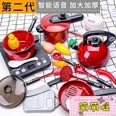 兒童過家家廚房玩具套裝寶寶小女孩煮飯鍋男孩女童做飯仿真廚具全【萌萌噠】
