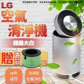 🔥新年限時下殺🔥【送原廠濾心*1】LG PuriCare™ 360° 空氣清淨機 AS601DPT0 玫瑰金