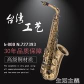 薩克斯 Alika薩克斯專業演奏級音色台灣工藝初學降e調中音管成人考級樂器 MKS生活主義