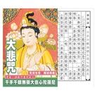 《享亮商城》N-0170-9 大悲咒練習本-硬筆 中華筆莊