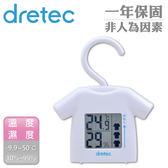 【dretec】「小衣服」室內用旋轉電子溫濕度計-白色