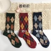 堆堆襪 格子襪子女中筒復古堆堆襪菱形格日系學院風百搭韓國秋冬森系長襪 3色