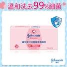 嬌生嬰兒淡雅馨香潤膚皂 150g 六入組【溫和清潔】