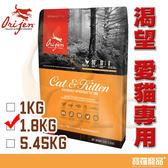 Orijen Cat渴望愛貓專用1.8kg【寶羅寵品】