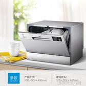 洗碗機家用全自動刷碗嵌入式台式小型YDL 優樂美生活館