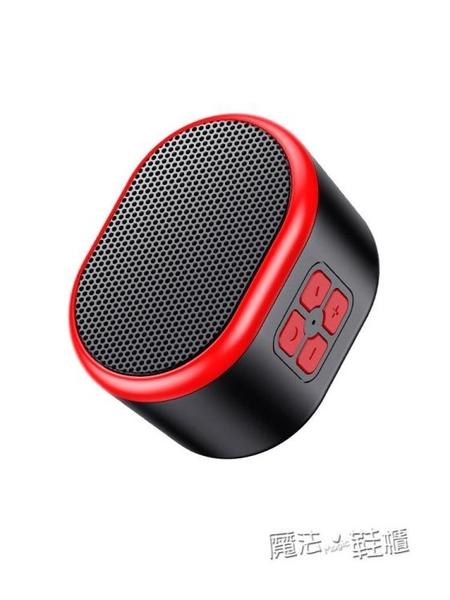 迷你無線藍芽音箱微信收錢收款擴音提示小音響家用3d環繞低音炮 魔法鞋櫃