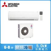 【MITSUBISHI 三菱】6-8坪變頻冷暖分離式冷氣 MSZ-GE50NA/MUZ-GE50NA