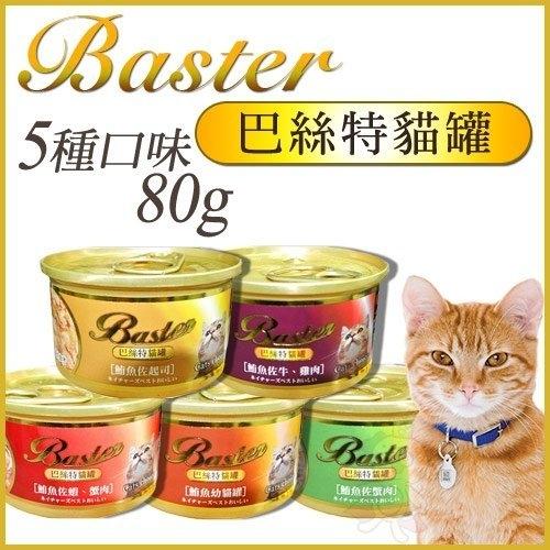 『寵喵樂旗艦店』【一箱24罐】巴絲特Baster《貓咪罐頭/餐罐》80g
