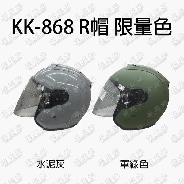 安全帽 R帽 R KK 華泰 868 K868 限量色 半罩 內襯可拆 機車 騎士 安全帽(限定顏色) (多種尺寸)