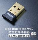 【妃凡】 Bluetooth 4.0 微型藍芽傳輸器 LY-MIC-BT001-V4 迷你 NCC認證 (A)