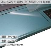 【Ezstick】ACER SF314-43 TOUCH PAD 觸控板 保護貼