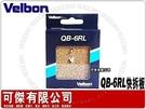 Velbon QB-6RL 快拆板 適用...