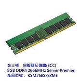 新風尚潮流 【KSM26ES8/8ME】 金士頓 伺服器記憶體 8GB DDR4-2666 ECC CL19 單面