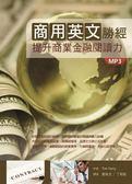 商用英文勝經:提升商業金融閱讀力(16K軟皮精裝+1MP3)