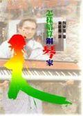 (二手書)怎樣暗算鋼琴家