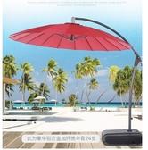 戶外傘戶外遮陽傘香蕉庭院傘室外擺攤傘折疊保安崗亭大號沙灘防曬太陽傘LX 智慧e家