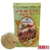 【南紡購物中心】【頂膳珍】胡椒醃漬香料/醃鹹豬肉香料150g(1包)