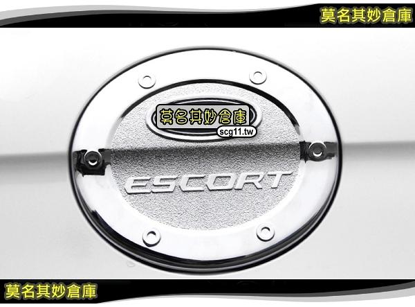 莫名其妙倉庫【SL011 豪華款油箱蓋】ASB 鍍鉻上色 精緻工藝 福特 Ford 17年 Escort