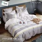 《DUYAN竹漾》100%天絲-雙人床包枕套三件組-馬納羅拉