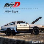 模型汽車 頭文字d豐田AE86合金車模兒童玩具回力合金車仿真汽車模型 XY7609【男人與流行】TW
