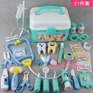工具玩具 過家家女孩牙醫小醫生玩具套裝護...
