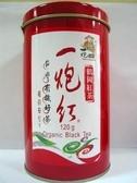 老農小舖~有機一炮紅茶(鶴岡紅茶)120公克/罐