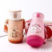 兒童水壺 兒童保溫杯帶吸管小學生不銹鋼水壺幼兒寶寶水杯  LN3002 【極致男人】