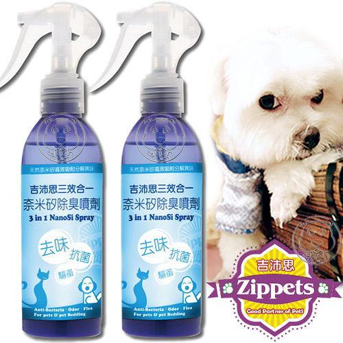 【 培菓平價寵物網】《台灣吉沛思 Zippets》奈米矽三效合一環境除臭噴劑 ‧200ml