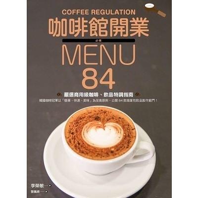 咖啡館開業必備MENU(84款嚴選商用級咖啡.飲品特調指南)