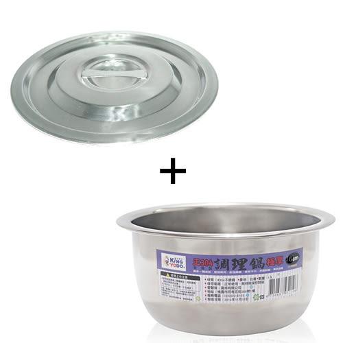 ★1+1超值組★金優豆304極厚不鏽鋼調理鍋(16cm)+鍋蓋(16cm)【愛買】