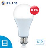【舞光LED DanceLight】10W E27 全電壓球泡燈10入白光