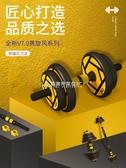 啞鈴男士健身家用20公斤一對杠鈴30kg可調節重量健身器材套裝組合 YXS