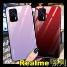 【萌萌噠】Realme 8 (5G) 小清新 漸變玻璃系列 全包軟邊+玻璃背板保護殼 手機殼 手機套