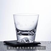 富士山杯 日式富士山杯櫻花杯創意威士忌冰山杯日本雪山杯家用玻璃飲品杯子【快速出貨】