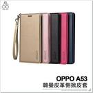 OPPO A53 隱形磁扣 手機皮套 手機殼 韓曼 皮革 保護殼 保護套 手機套 翻蓋側掀 皮套 附掛繩
