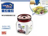 LOCK&LOCK『韓國樂扣樂扣 LLG-551-單向排氣閥玻璃密封罐 』900ml《Mstore》