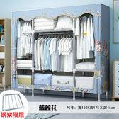 大衣櫃衣櫥 組裝加固加粗 鋼架衣櫃 【店長推薦】