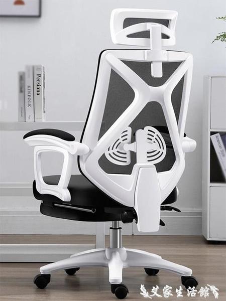 辦公椅 電腦椅家用辦公椅可躺宿舍學生電競游戲座椅靠背人體工學轉椅子 LX 艾家