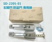 特價 SD2205-01 不銹鋼白鐵下座把手 暗閂雙把手 大把手 無鑰匙 防盜門 硫化銅門 大把手鎖 金冠牌