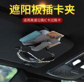 車載卡片眼鏡夾創意眼鏡支架車內用品汽車用遮陽板卡片收納票據夾 後街五號