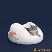 鴨子窩貓窩寵物墊子冬季保暖超小型狗窩【小橘子】