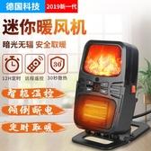電暖器便攜式取暖器家用節能電暖氣省電暖風機速熱掛壁小型烤火爐暖風扇110V【全館鉅惠】