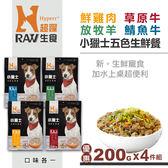 【HyperrRAW超躍】小獵士五色生鮮餐 綜合口味 200克4件組