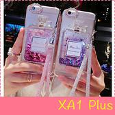 【萌萌噠】SONY Xperia XA1 Plus   創意流沙香水瓶保護殼 水鑽閃粉亮片 軟殼 手機殼 手機套 附掛繩